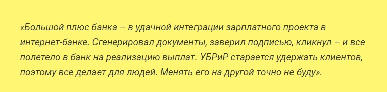 Отзыв №2 об открытии счета в УБРиР