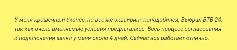 Отзыв №1 об эквайринге в ВТБ банке