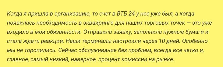 Отзыв №2 об эквайринге в ВТБ банке