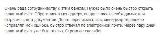 Отзыв об РКО в банке Точка №1