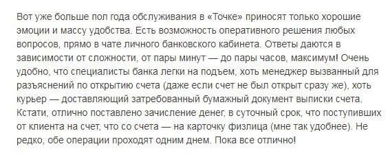 Отзыв об РКО в банке Точка №2