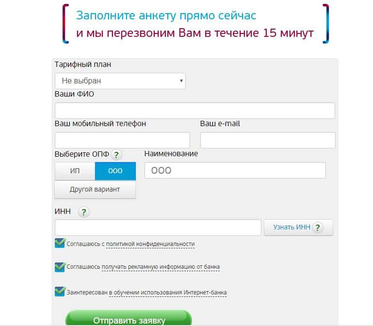 Открытие счета в УБРиР пошагово