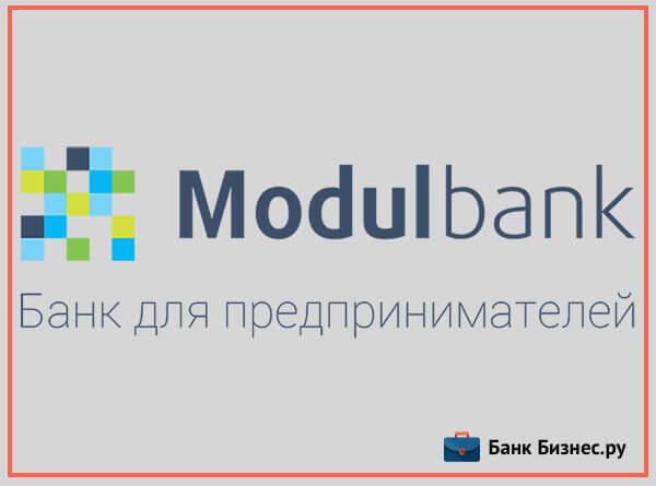 Открыть счет в Модульбанке