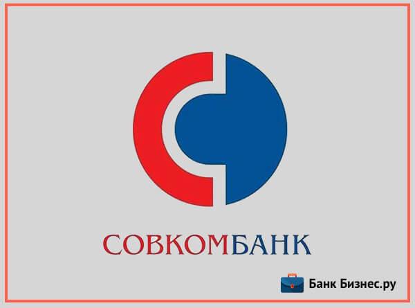 Открытие счета в Совкомбанке
