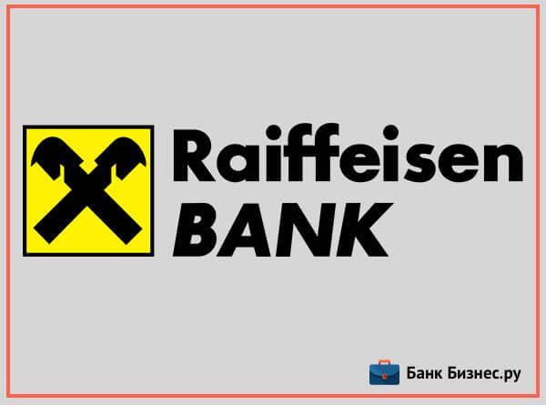 Открыть расчетный счет РКО в Райффайзенбанке для ИП ООО в Москве тарифы 2020 года