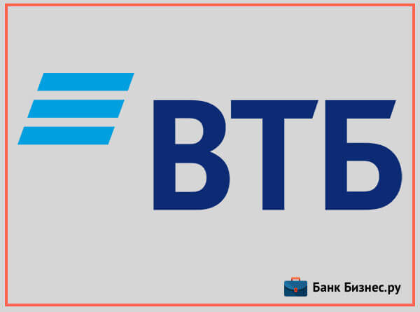 Эквайринг в Банке ВТБ - тарифы для ИП на интернет, торговый и мобильный
