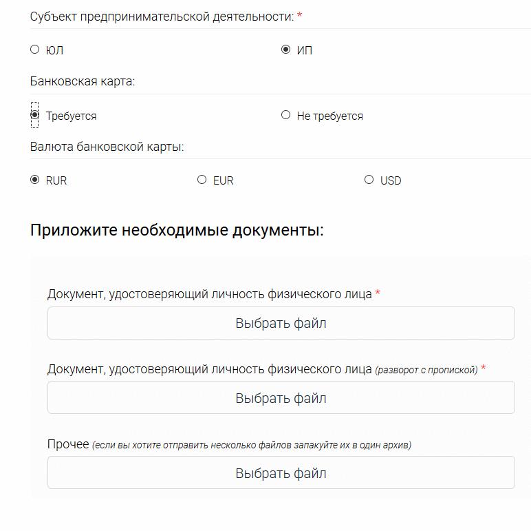 Загрузить пакет документов для открытия счета