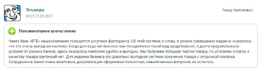 Отзыв об оформлении факторинга в ВТБ №1