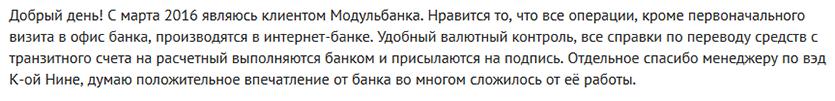 Отзыв о валютном контроле в банке №1