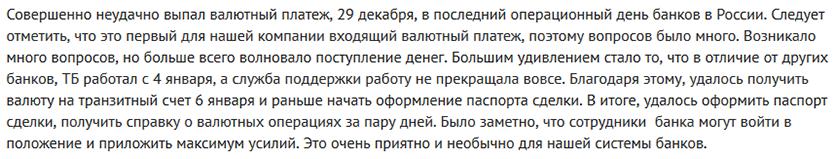 Отзыв о валютном контроле в банке №2