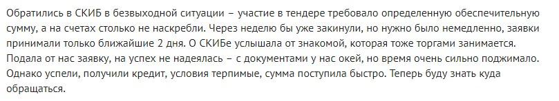 Отзыв №2 о получении банковской гарантии в СКИБ