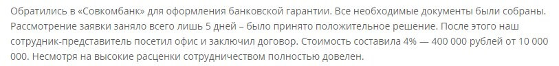 Отзыв о получении банковской гарантии в Совкомбанке