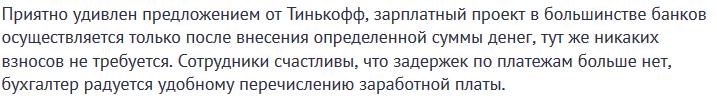 Отзыв №1 о зарплатном проекте Тинькофф банка