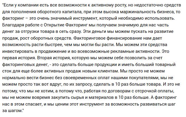 Отзыв №2 о факторинге в банке Открытие