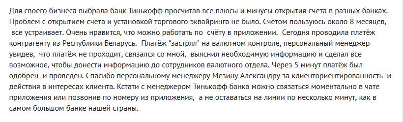 Отзыв №2 о расчетном счете в Тинькофф