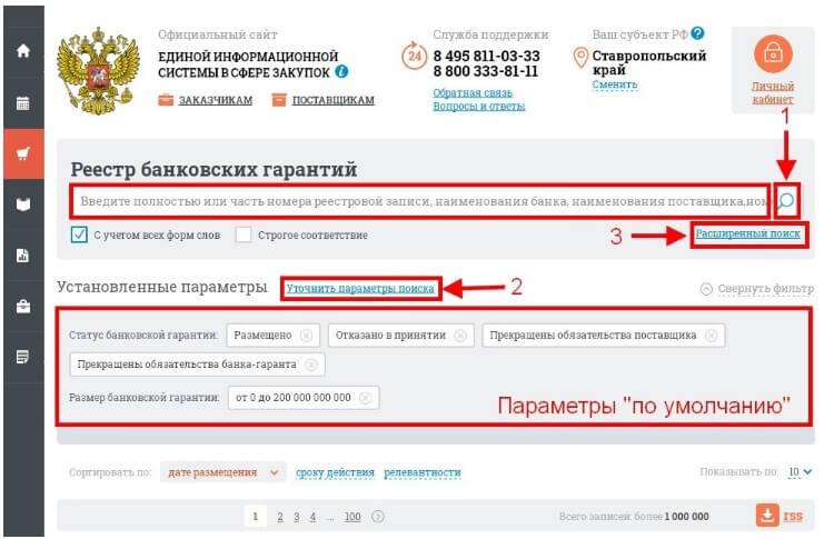 Поиск гарантий в реестре по параметрам №1