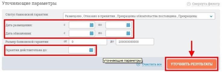 Поиск гарантий в реестре по параметрам №2