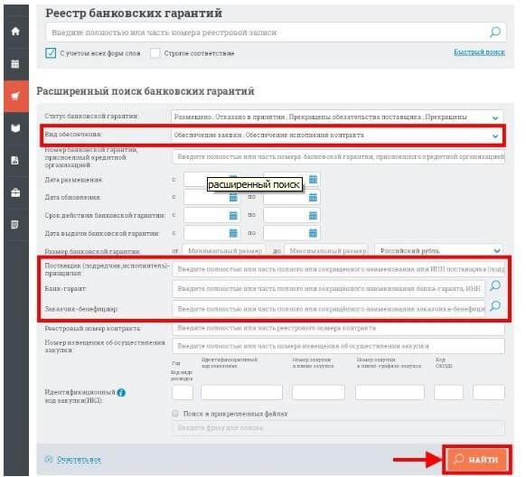 Поиск гарантий в реестре по параметрам №3