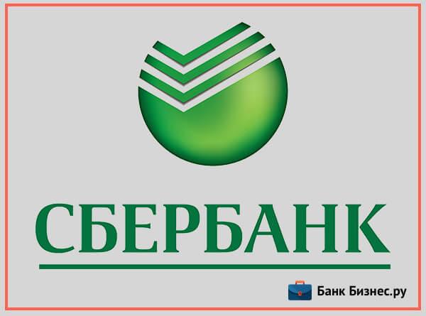 Эквайринг в Сбербанке: тарифы для ип и юридических лиц