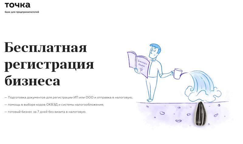 Регистрация ИП и ООО с расчетным счетом в Точке