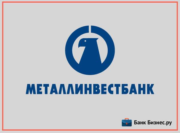 Оформление факторинга Металлинвестбанка
