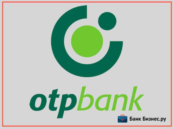 Оформление факторинга в ОТП банке