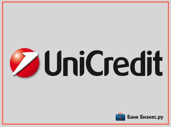 Оформление факторинга в Юникредит Банке
