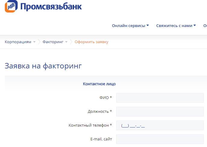 Онлайн-заявка в Промсвязьбанк на факторинг