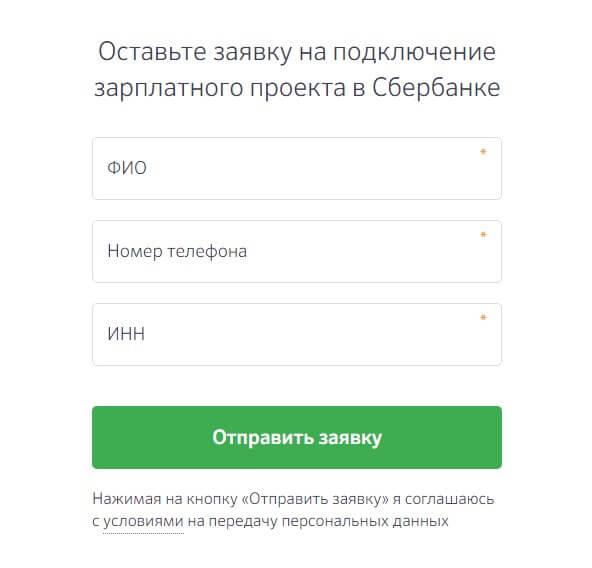 Подать заявку на зарплатный проект в Сбербанк