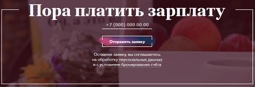 Подключение зарплатного проекта в Точке онлайн