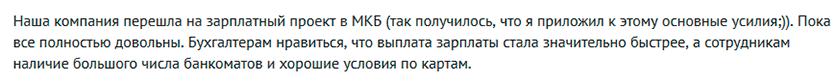 Отзыв клиента о зарплатном проекте а МКБ №1
