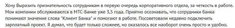 Отзыв клиента о зарплатном проекте в МТС-банке №1