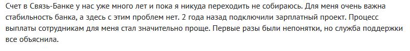 Отзыв клиента о зарплатном проекте в Связь-банке №1