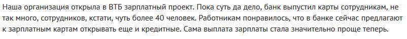 Отзыв клиента о зарплатном проекте в ВТБ №1