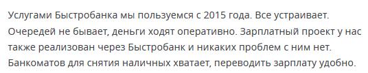 Отзыв клиента о зарплатном проекте в Быстробанке №2