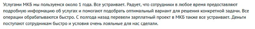 Отзыв клиента о зарплатном проекте а МКБ №2