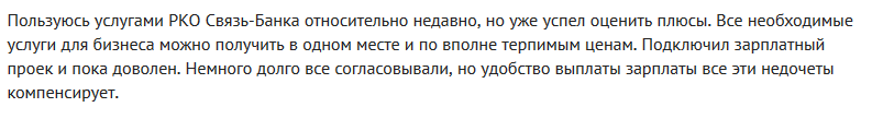 Отзыв клиента о зарплатном проекте в Связь-банке №2