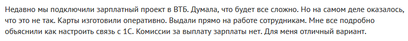 Отзыв клиента о зарплатном проекте в ВТБ №2