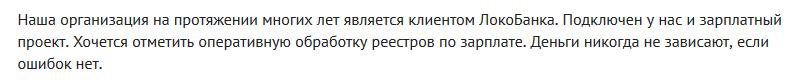 Отзыв №1 о зарплатном проекте в ЛОКО-банке