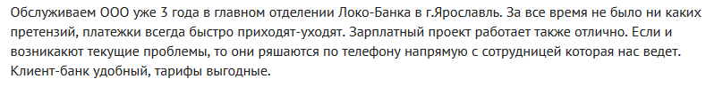 Отзыв №2 о зарплатном проекте в ЛОКО-банке