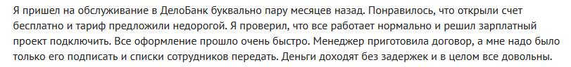 Отзыв №2 о зарплатном проекте в СКБ-банке