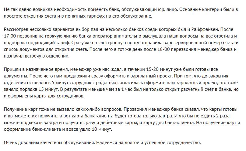 Отзыв №1 о зарплатном проекте от Райффайзенбанка