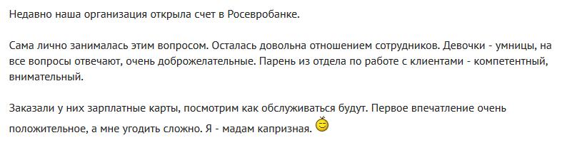 Отзыв клиента о зарплатном проекте в Росевробанке