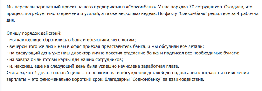 Отзыв клиента о зарплатном проекте в Совкомбанке