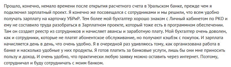 Отзыв клиента о зарплатном проекте в УБРиР №2