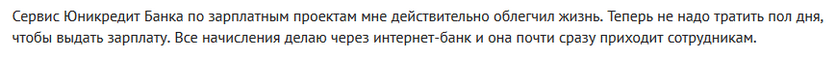 Отзыв клиента о зарплатном проекте в Юникредит банке