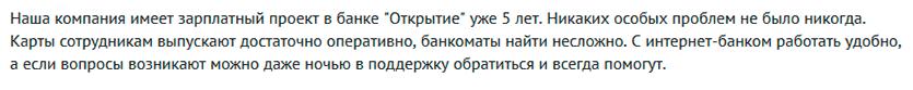 Отзыв №1 о зарплатном проекте банка Открытие