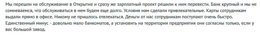 Отзыв №2 о зарплатном проекте банка Открытие