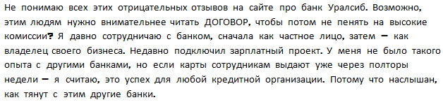 Отзыв клиента о зарплатном проекте в Уралсиб №1