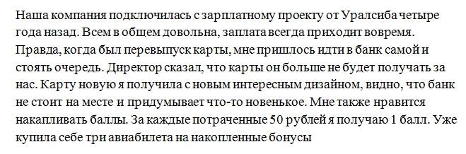 Отзыв клиента о зарплатном проекте в Уралсиб №2